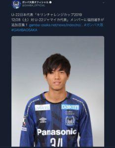 ガンバ大阪福田湧矢選手♪